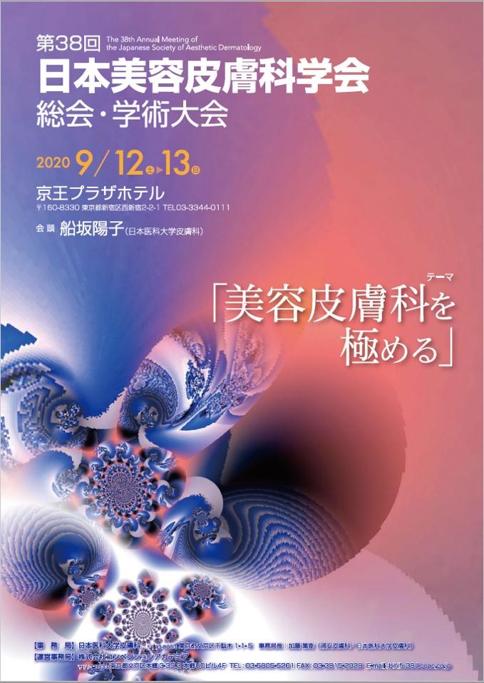 日本美容皮膚科学会