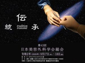 日本美容外科学会